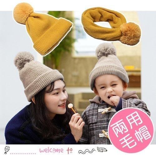 秋冬兩用針織親子毛帽 圍脖圍巾