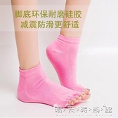 瑜伽襪 透氣吸汗防滑專業襪薄款硅膠純棉初學者女四季五指襪夏 晴天時尚館