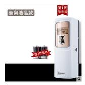定時自動噴香機家用室內廁所除臭神器空氣清新劑香水噴霧 幸福第一站