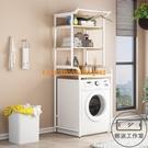 洗衣機置物架落地陽臺滾筒式通用洗衣機上架子衛生間置物架【輕派工作室】