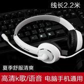 台式電腦用耳機手機全民k歌頭戴式耳麥 錄音專用帶麥克風男女學生MIU