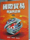 【書寶二手書T1/大學商學_YDT】國際貿易-理論與政策4/e_劉碧珍