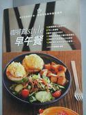 【書寶二手書T8/餐飲_WDK】咖啡館style早午餐-10家韓國超人氣咖啡館+57份人氣餐點_曾莉婷, LEESCOM