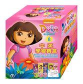 DORA #8 中英學習寶盒組 DVD 贈DORA專屬塗鴉畫畫紙 免運 (購潮8)