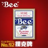 【BEE  撲克牌】美國 直送No 92 Club Special 藍梭哈橋牌連環新接龍抽鬼牌魔術牌洗牌