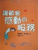 【書寶二手書T3/行銷_IJH】讓顧客感動的服務_馬淵哲、南條惠