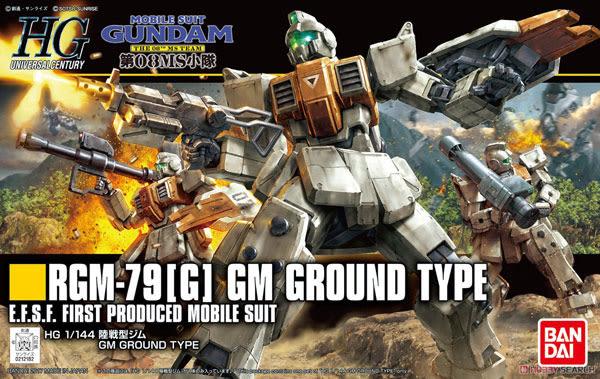 鋼彈模型 HG 1/144 陸戰型吉姆 第08MS小隊 TOYeGO 玩具e哥