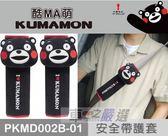 車之嚴選 cars_go 汽車用品【PKMD002B-01】日本熊本熊系列 立體玩偶頭型 安全帶保護套 2入