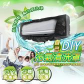 Effect DIY冷氣清洗罩組