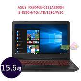 ASUS FX504GE-0131A8300H 15.6吋 ◤3/6期0利率◢ FHD 筆電 (i5-8300H/4G/1TB/128G/W10) 隕石黑