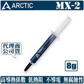[地瓜球@] ARCTIC MX-2 散熱膏 導熱膏 MX2 8g裝