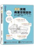 圖解貨櫃商業空間設計:全台第一本貨櫃屋全解析,從法規、價格、施工到設計,四大關鍵