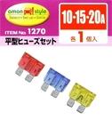 車之嚴選 cars_go 汽車用品【1270】日本 AMON 車用 標準平型保險絲組 (10A・15A・20A各1入)