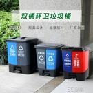 北京分類垃圾桶蘇州雙桶干濕大號家用兩帶蓋廚房商用公共場合腳踏HM 3C優購