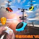 遙控飛機 Facebook同款玩具懸浮耐摔感應直升機玩具手勢感應飛行器遙控飛機【快速出貨八折鉅惠】