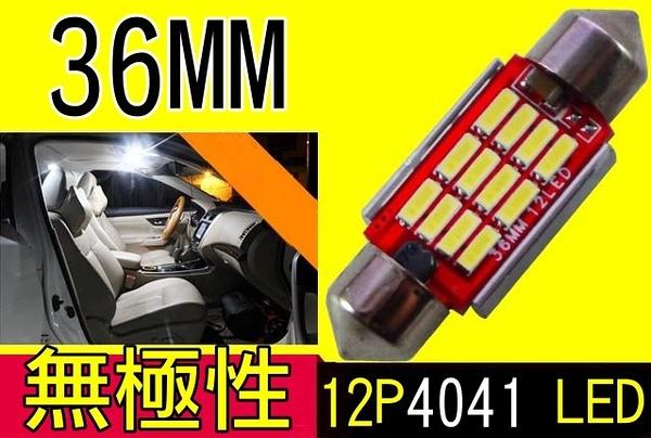 BOSITE 高功率 雙尖 無極性 4014 SMD LED 燈泡 12晶 36mm 閱讀燈 室內燈 車頂燈 牌照燈