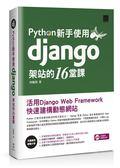 (二手書)Python新手使用Django架站的16堂課:活用Django Web Framework快速建構..