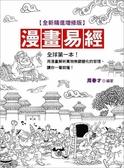 漫畫易經【全新精進典藏版】