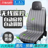 汽車坐墊夏季座椅通風坐墊車載空調制冷汽車風扇坐墊12V加熱座墊貨車涼墊 多色小屋YXS