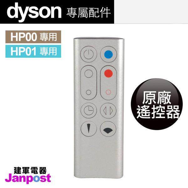 【建軍電器】Dyson 原廠遙控器 戴森 100%全新 HP01 HP00 風扇 空氣清淨機