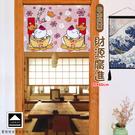 【LASSLEY蕾絲妮】日本門簾-財源廣進85X60cm