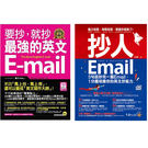 《抄人Email》+《要抄,就抄最強的英文E-mail》