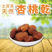 [ 五桔國際] 杏桃乾 130g/袋(超取限8包)