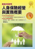 (二手書)輕鬆考證照:人身保險經營與實務概要
