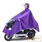 電動摩托車防水雨衣成人騎行電瓶自行車騎車雨披【繁星小鎮】