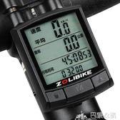 單車碼錶 山地車碼表自行車碼表公路車測速里程表騎行裝備配件防水中文夜光 巴黎衣櫃
