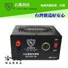 【快速出貨】【超級電匠】電源供應器 110V 轉 12V DC12V 7A 過載保護裝置 AC 轉 DC  石兆科技