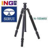 SIRUI 思銳 N-1004KX 反折鋁合金1號腳架 (不含雲台) 立福公司貨 sirui N1004 N1004KX