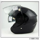 【M2R 安全帽 FR1 素色/黑 半罩 安全帽】 雙層遮陽鏡片、免運費