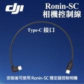 【多功能相機控制線 Type-C】穩定器 連接線 DJI 大疆 適用 如影 Ronin-SC 原廠配件