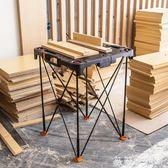 工具台 威克士便攜式工作台WX066 多功能折疊木工工具台鋸台家用五金工具 igo 微微家飾