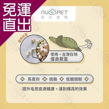 陪心寵糧 NU4PET 陪心機能 PLUS 鱉蛋爆毛粉 100g x2罐組 犬貓適用 寵物營養品【免運直出】
