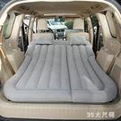 奇駿逍客途樂樓蘭汽車載充氣床墊SUV專用氣墊床旅行床軒逸充氣床 qf26560【MG大尺碼】