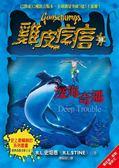 (二手書)雞皮疙瘩(38):深海奇遇