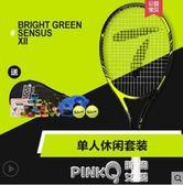 天龍碳素網球拍 單人初學者訓練套裝男女大學生雙人全專業