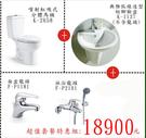 【麗室衛浴】美國KARAT凱樂 原裝進口 分體馬桶臉盆龍頭淋浴組  超值優惠組合