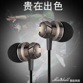 耳機 渦輪重低音入耳式手機通用男女生6耳塞式金屬耳機耳塞線控K歌  蜜拉貝爾