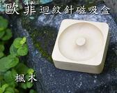 歐菲迴紋針磁吸盒【楓木】