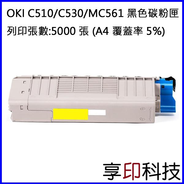 【享印科技】OKI 44469806 黑色副廠高容量碳粉匣 適用 C510/C530/C530n/C530dn/MC561/MC561dn
