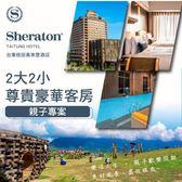 【台東】桂田喜來登酒店-2大2小親子住宿券