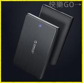 快樂購 外接硬碟盒 USB.0行動硬碟盒筆記本電腦固態硬碟盒外置外接