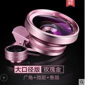 手機鏡頭微距魚眼三合一套裝蘋果拍照神器單反攝像頭 爾碩數位3c igo