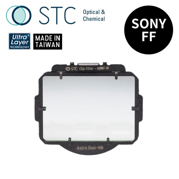 【STC】Clip Filter Astro Duo-NB 內置型雙峰濾鏡 for SONY FF