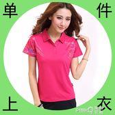 夏運動 t恤 女 短袖 運動衣翻領上衣polo衫中年大碼女裝印花體恤  【PinkQ】