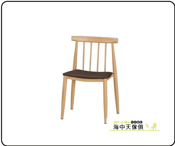 {{ 海中天休閒傢俱廣場 }} F-23 摩登時尚 餐椅系列 1033-1  漢娜餐椅(皮)