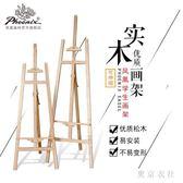 鬆木學生簡易畫架展示架實木成人美術素描寫生木質支架式 QQ26192『東京衣社』
